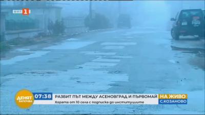 Жителите на 10 села протестират срещу лошото състояние на пътя Първомай - Асеновград