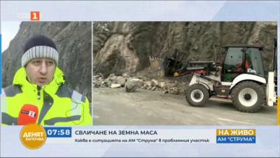 Очаква се до края на деня разчистването на падналата скална маса на магистрала Струма да приключи