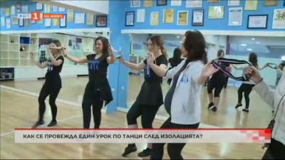 Как се провежда един урок по танци след изолацията?