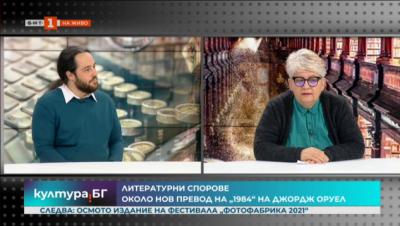 """""""1984"""" на Оруел с нов превод на български"""