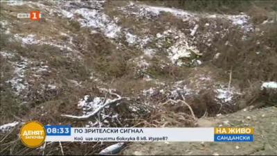 Незаконно сметище в Сандански