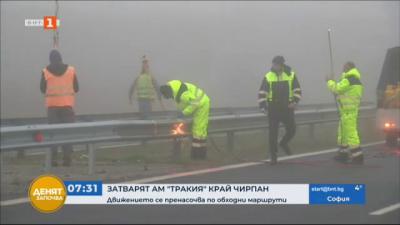 Затварят АМ Тракия край Чирпан заради ремонт