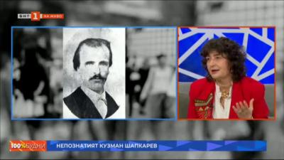 Непознатият Кузман Шапкарев