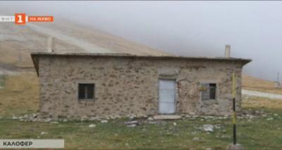 Отпуснаха пари за ремонт на няколко заслона в Централен Балкан