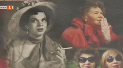99 години от рождението на Стоянка Мутафова