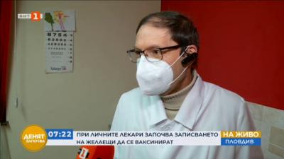 В Пловдив записването за доброволното ваксиниране вече започна