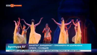"""Балетът """"Баядерка"""" - премиера на Държавна опера - Пловдив"""