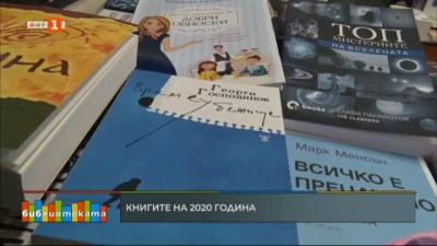 Най-търсените и продавани книги за 2020 година