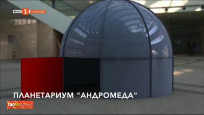 Първият планетариум в София отваря врати