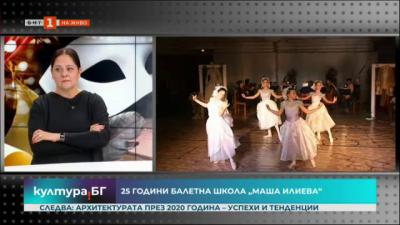 "Гала спектакъл ""25 години балетна школа Маша Илиева"". Книгата ""Исторически танци"""
