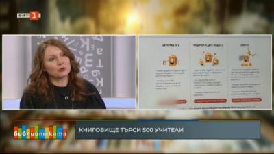 Образователна платформа Книговище търси 500 учители