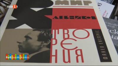 Кирил Златков и работата му по изданието на Хлебников