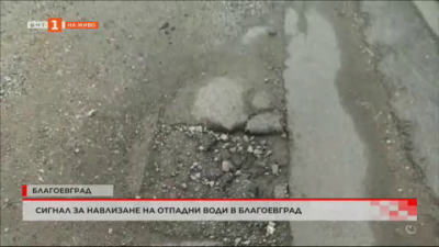 Сигнал за навлизане на отпадни води в Благоевград