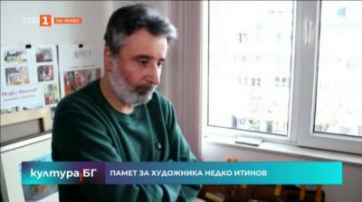 В памет на художника Недко Итинов
