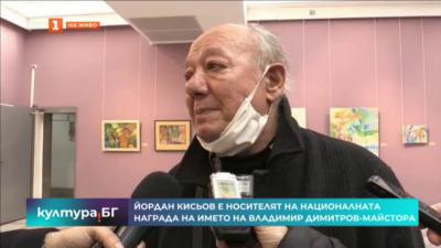 Йордан Кисьов е носител на наградата Владимир Димитров - Майстора