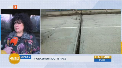 Проблемен мост в Русе