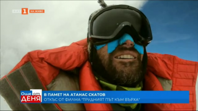 В памет на Атанас Скатов