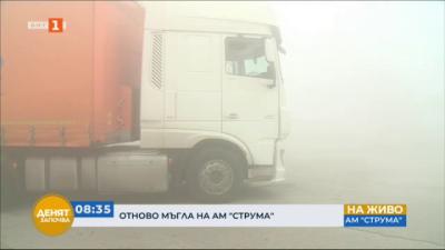 Отново гъста мъгла на АМ Струма