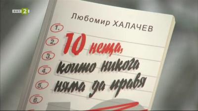 """""""10 неща, които никога няма да правя"""" - обещани в разкази от проф. Любомир Халачев"""