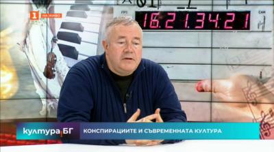 Харалан Александров: Конспиративните теории парадоксално връщат социалната значимост