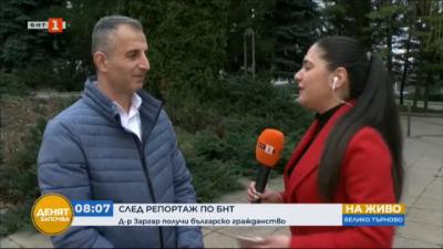 Д-р Заргар получи българско гражданство