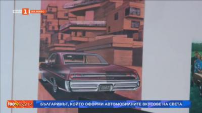 Българинът, който оформи автомобилните вкусове на света