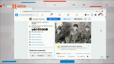 Споделете свои казармени снимки във фейсбук страницата на България в 60 минути
