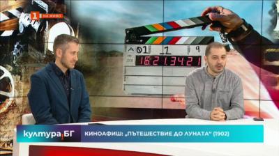 Кинопреглед с Благой Иванов и Димитър Дринов
