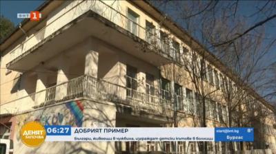 Българи, живеещи в чужбина, изграждат детски кътове в болниците