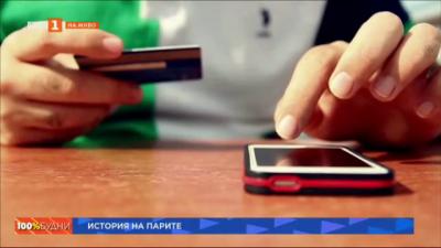 Дигитализация на портфейла