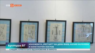 """Изложбата """"Рестарт"""" в галерия """"Ракурси"""""""