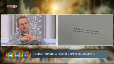 Георги Бърдаров представя романа си ABSOLVO TE