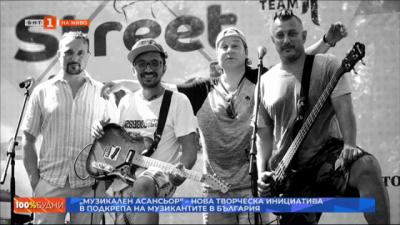 Музикален асансьор – нова творческа инициатива в подкрепа на музикантите в България