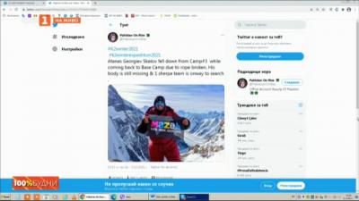 Неофициално: Атанас Скатов е паднал след неуспешен опит да изкачи К2