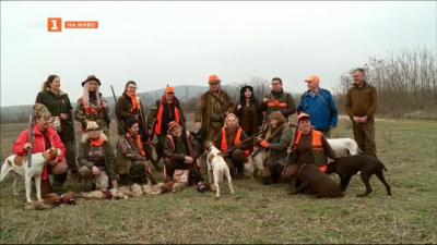 На лов за фазани с дамска ловна дружинка