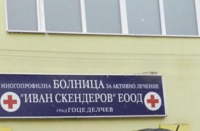 Подобряват облика на родилното отделение на болницата в Гоце Делчев