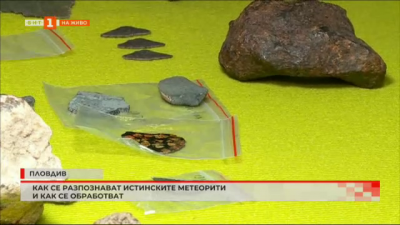 Как се разпознават истинските метеорити?