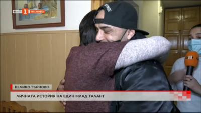 На гости на защитеното жилище във Велико Търново и личната история на един млад талант