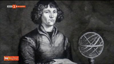 Революцията на Коперник