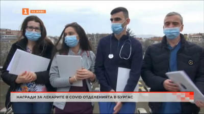 Награди за лекарите от Ковид отделенията в Бургас
