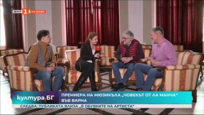 Премиера на мюзикъла Човекът от Ла Манча във Варна