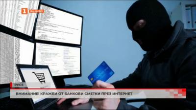 Внимание! Кражби от банкови сметки през интернет