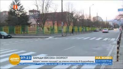 """Зрителски сигнал: Жители на Благоевград искат """"легнал полицай"""" на опасна отсечка"""