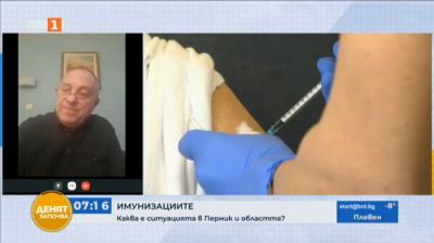 Допълнителни имунизационни кабинети ще бъдат разкрити в област Перник