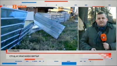 Студ и ураганен вятър в Пловдив