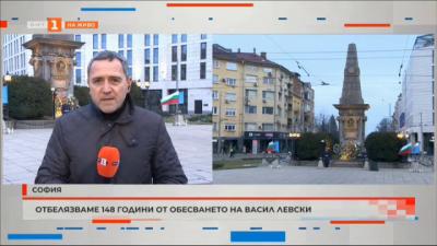 България отбелязва 148-а годишнина от гибелта на Васил Левски