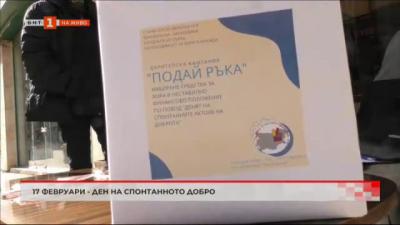 Как правят добро децата на България?