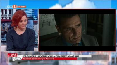 Киноновини със Стаси Айви - очакват ни премиери на голям екран