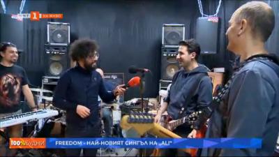"""Freedom - най-новият сингъл на """"ALI"""""""