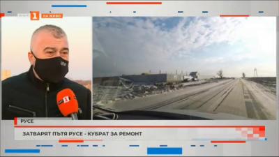 Затварят пътя Русе - Кубрат за ремонт